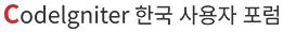 Codeigniter 한국 사용자 포럼